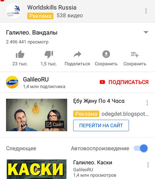 Про рекламу на YouTube Реклама, Без рейтинга, Youtube