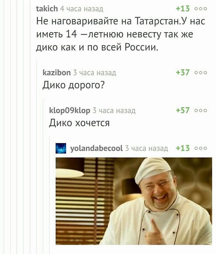 Всё как в России