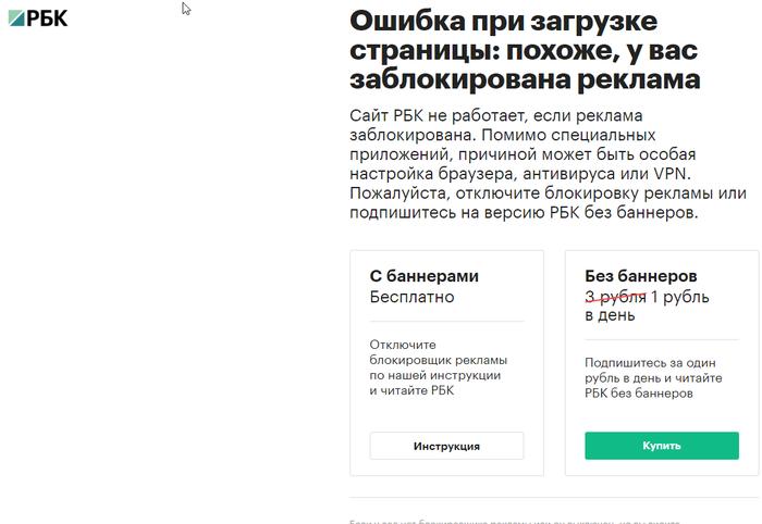 РБK самовыпиливается из Рунета. В добрый путь! Росбизнесконсалтинг, Суицид, Рунет, Прощай!, Реклама