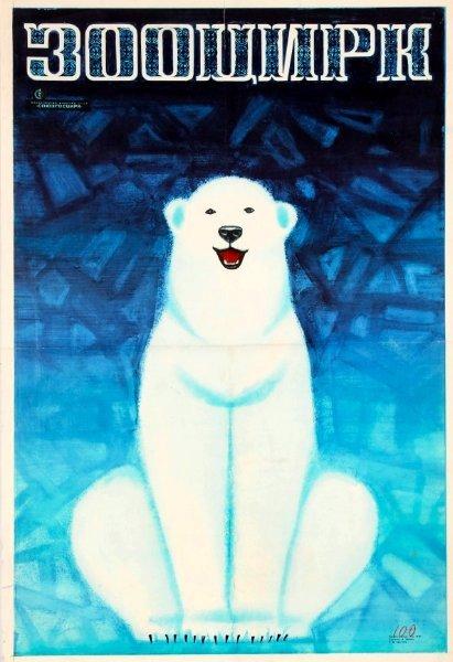 Ми-мишка Советские плакаты, Плакат, Сделано в СССР