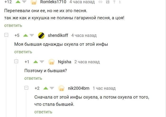 Немножко о каверах Цой, Скриншот, Комментарии на Пикабу, Мат