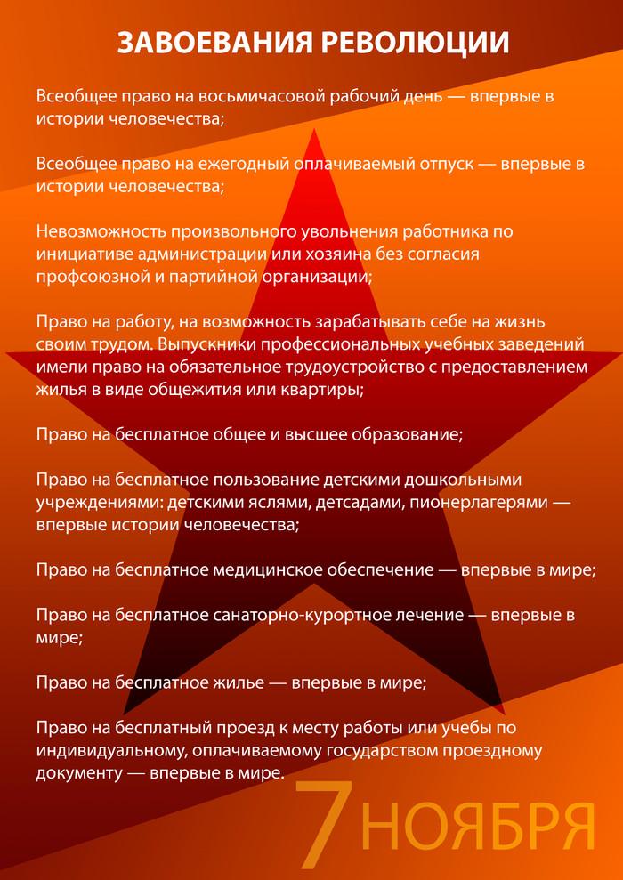 Великой Октябрьской социалистической революции101 год! Праздники, Революция, Октябрь 1917, 7 Ноября, СССР, Народ