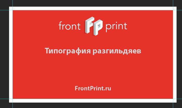 Как готовить файлы к печати. Часть 1. Вылеты Типография, Подготовка файла, Вылеты, Как сделать, Длиннопост