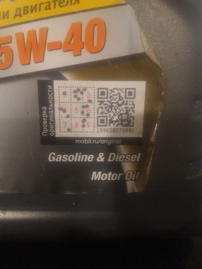 Проверка подлинности продукции Mobil. Моторное масло, Проверка, Без рейтинга