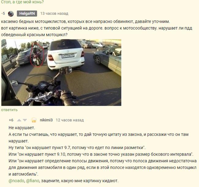 кто из мотоциклистов занял правильное положение онлайн подача на кредит саратов