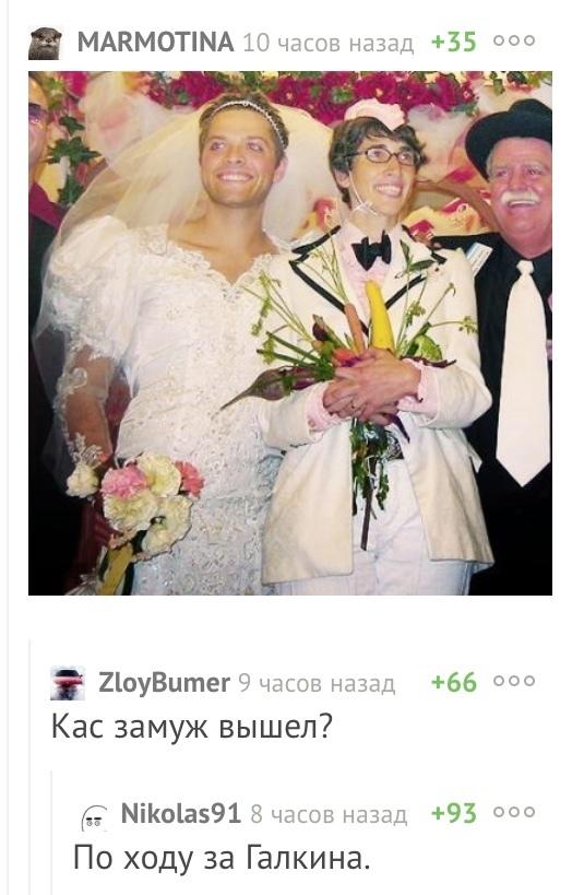 Свадьба Свадьба, Комментарии на Пикабу