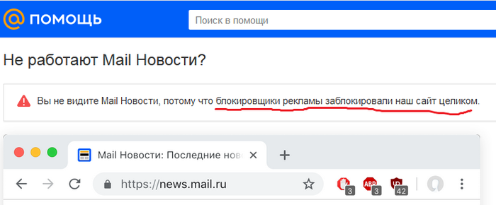 Mail.ru самозаблокировался из-за Adblock. Новости, Mailru, Adblock, Блокировка