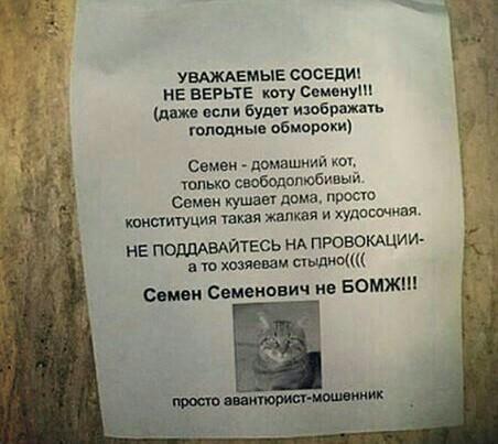 Семён Семёныч!!!