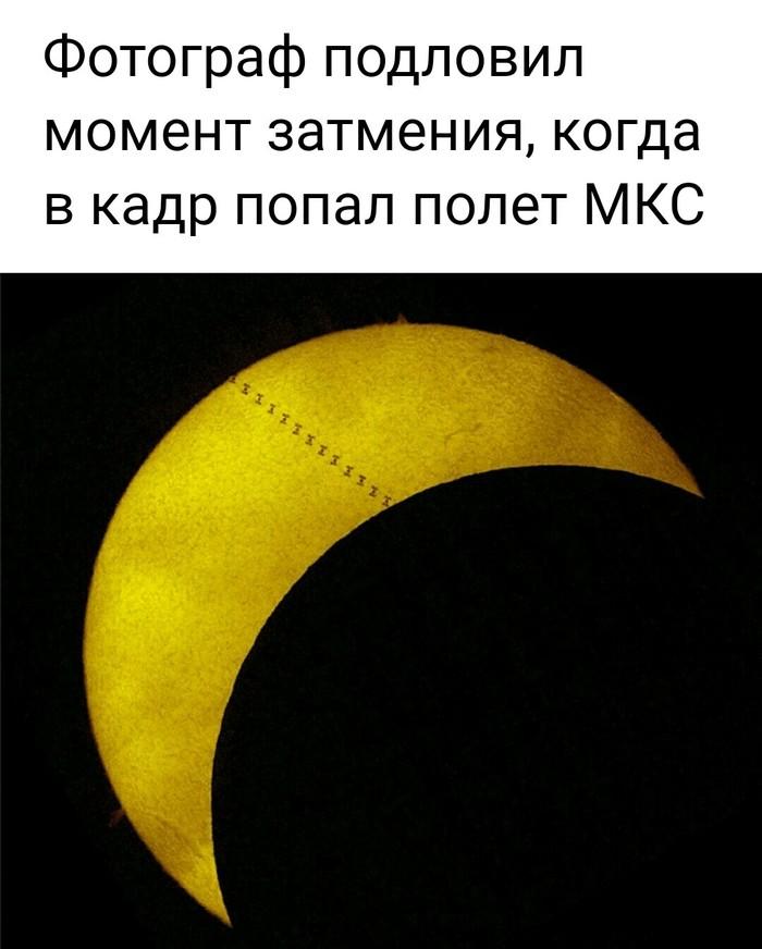 Все гениальное просто Луна, Затмение, МКС, Фонарик, Бейсбольный мяч