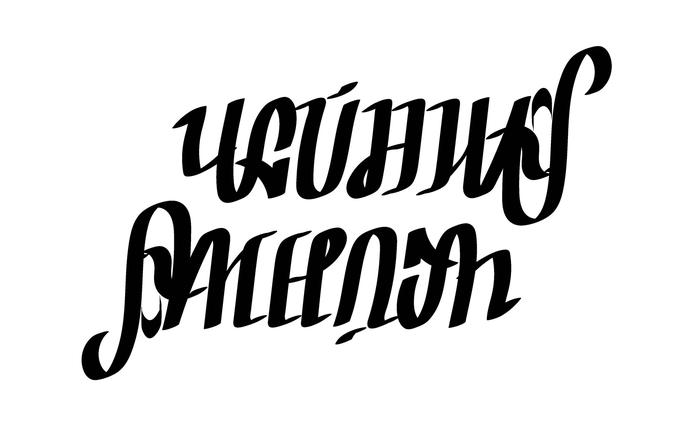 Листовертень. Пара моих работ. Леттеринг, Дизайн, Черный, Арт, Буквы, Длиннопост