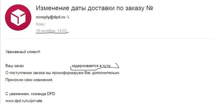 Ругаете «Почту России»? Вы еще не сталкивались с «DPD» Доставка, DPD, Zara, Длиннопост, Подгорело