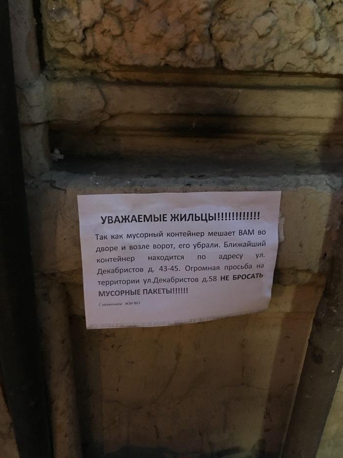 Культурная столица Санкт-Петербург, Люди свиньи, Мусор, Длиннопост