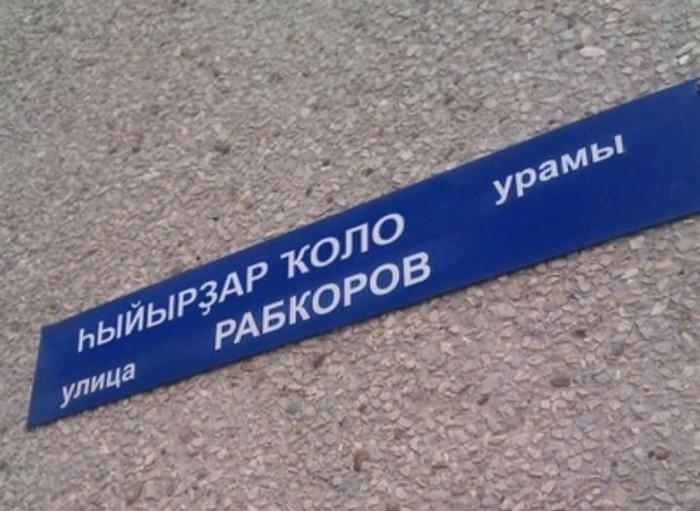 Уфимская табличка Индуизм, Лингвистика, Уфа
