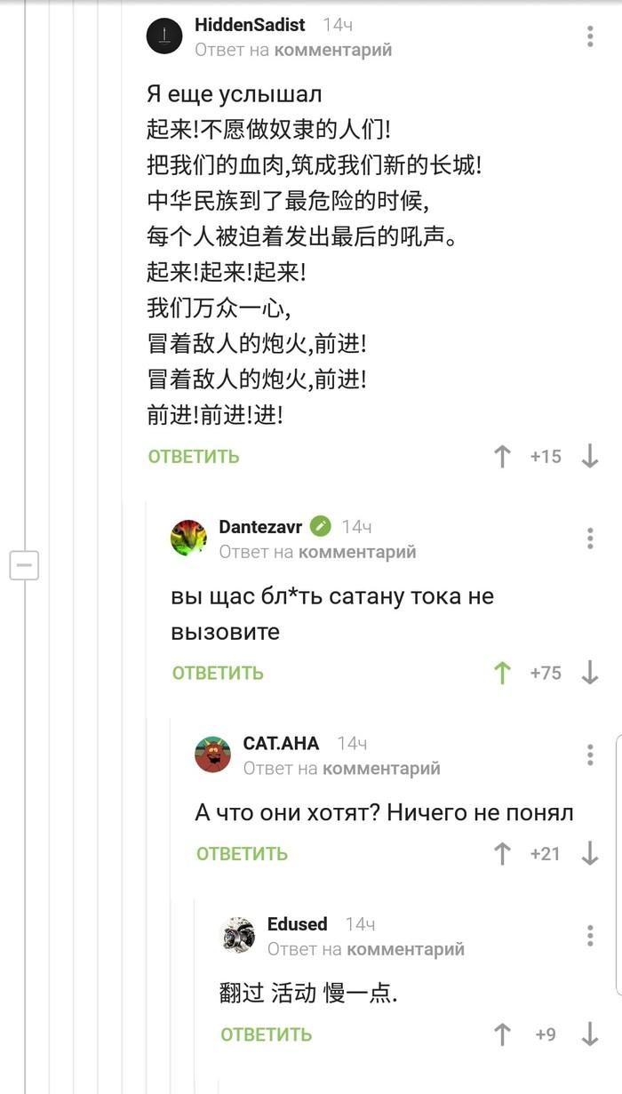 Пикабу китайский Комментарии, Скриншот, Юмор, Китайский, Японский, Длиннопост, Комментарии на Пикабу