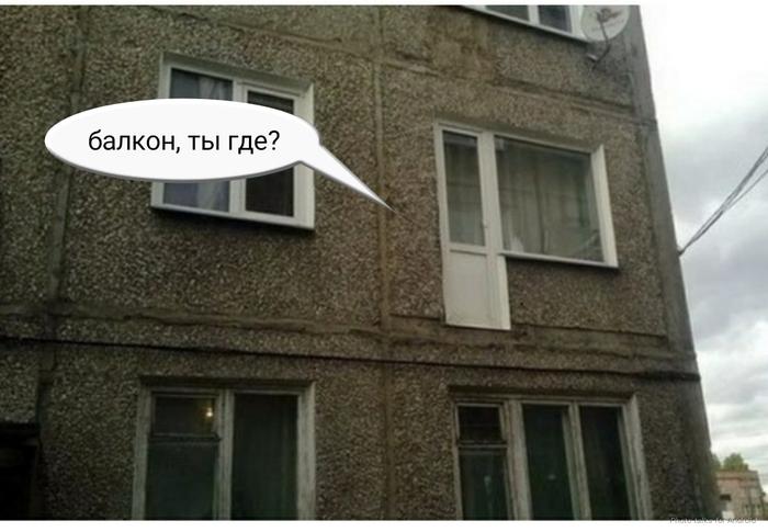 Балкон ты где? Балкон, Дом, Самострой