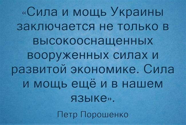 Цитата дня Политика, Петр Порошенко, Украина, Украинский язык, Мощь