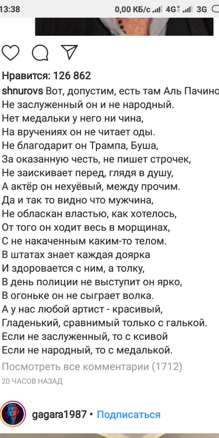 Шнур об Аль Пачино Шнуров, Аль Пачино, Поэзия