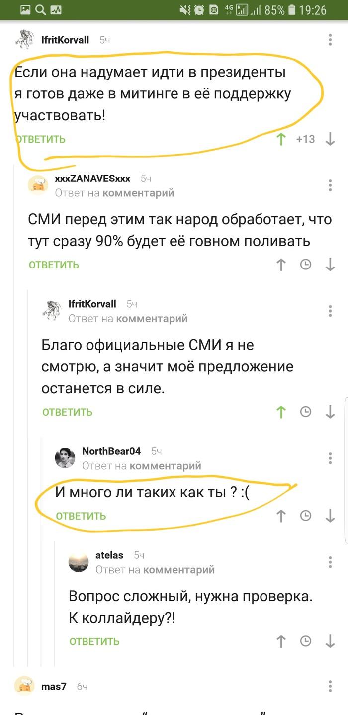 Политика, мэр Якутска > Президент? Мэр якутска, Президентские выборы, Длиннопост