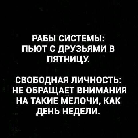Я свободен!