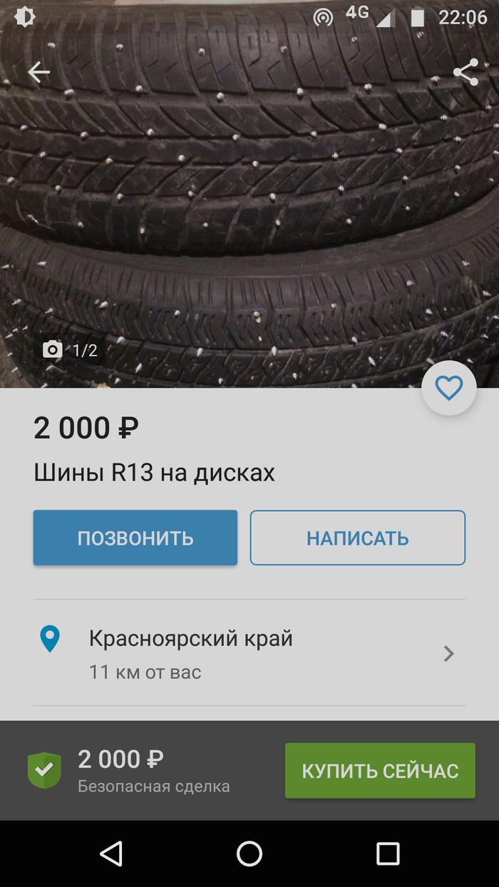 Зимняя резина Шипы, Колесо, Сколково, Колхоз тюнинг, Длиннопост