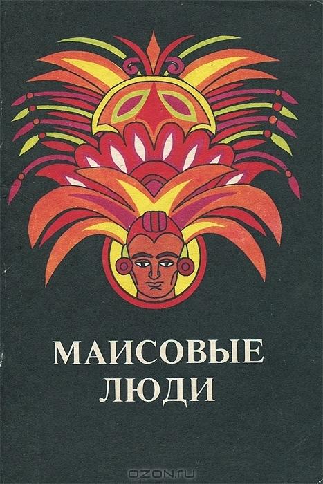 Мигель Анхель Астуриас, «Маисовые люди» (1949) Книги, Драма, Магический реализм, Южная Америка, Индейцы, Обзор книг, Длиннопост