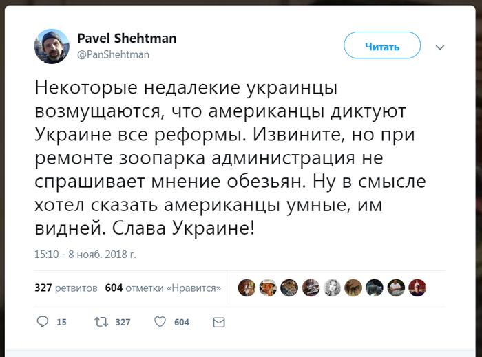 Украинское мнение Украина, Америка, Политика, Twitter, Шехтман, Юмор, Скриншот