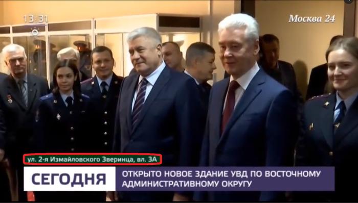 Теперь мы знаем, где находится полиция ВАО Полиция, Новости, Зверинец, Москва 24, Собянин