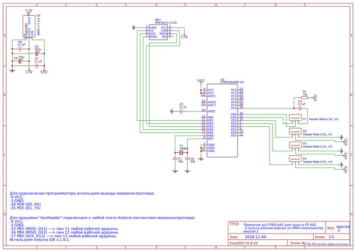 Приемник р/у FPRX-A43 для пульта FP-A42 и пульта ранней версии на микросхеме Atmega328 Arduino, Проект, Atmega328, Авиамоделизм, Своими руками, Самоделки, Радиоуправление, Пульт fp-a42, Видео, Длиннопост