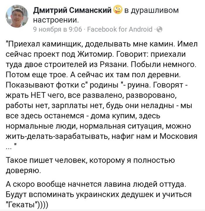 """Ну че? Скоро на заработки в """"незалэжную"""" поедем? Украина, Гастарбайтеры"""
