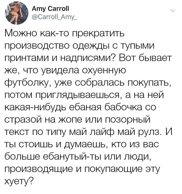 Sad but true Жизненно, Sad but true, Футболка, Скриншот, Вконтакте