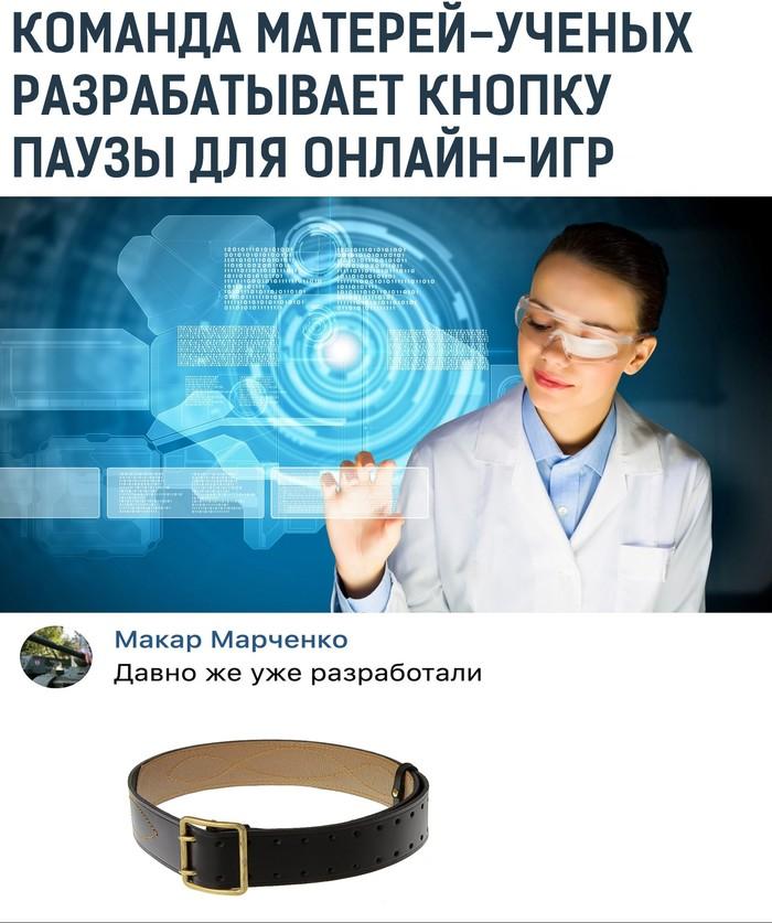 Сделай паузу)