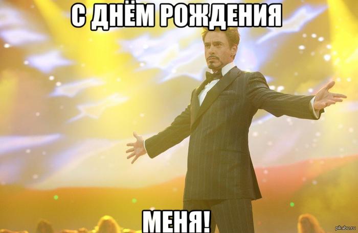 С Днём рождения меня Знакомства, Мужчины-Лз, День рождения, 26-30 лет, Москва