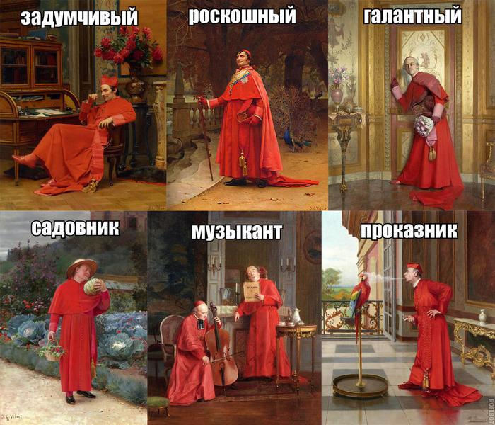 Какой ты сегодня кардинал