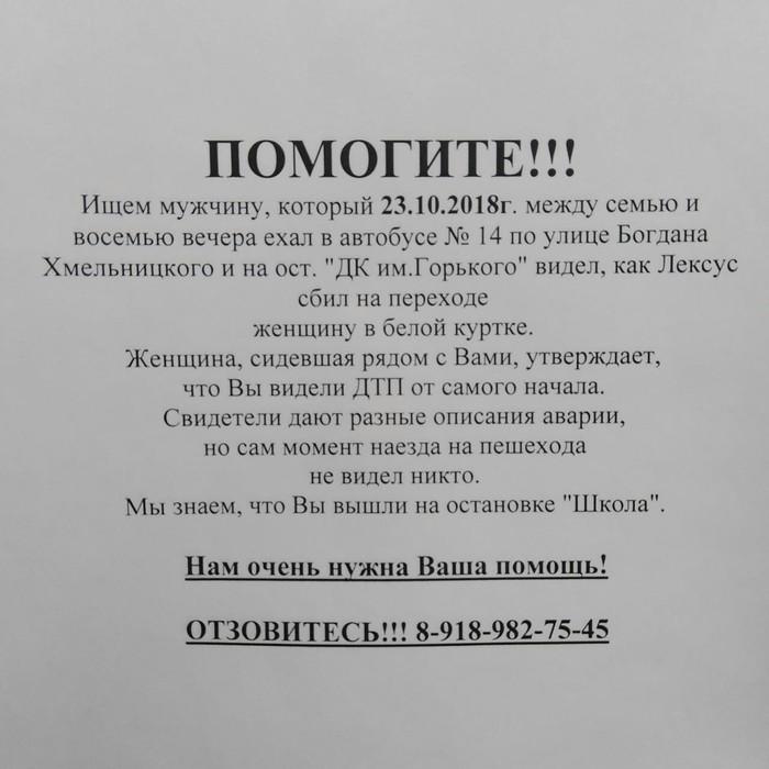 Пытается скрыться от ответственности!!!! ДТП, Новосибирск, Ищу свидетелей, Без рейтинга, Помощь