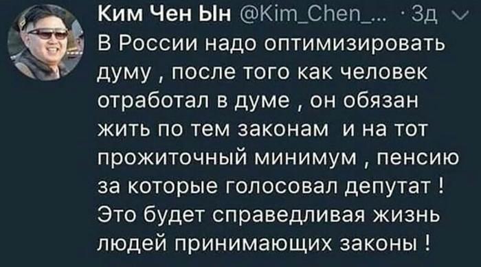 Пора ставить депутатов на место Депутаты, Дума