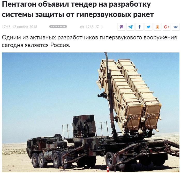 А как дышали эксперты... Политика, Россия, США, Гиперзвуковое оружие, Пентагон, Путин