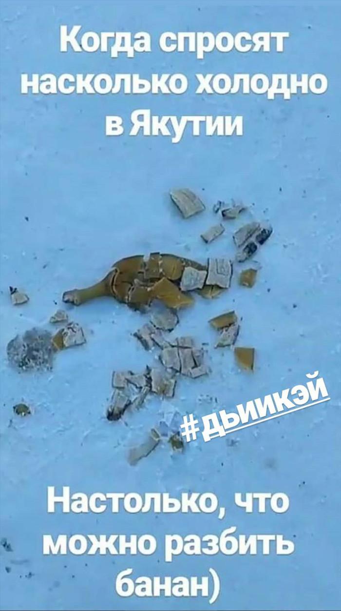Коротко о холодах в Якутии
