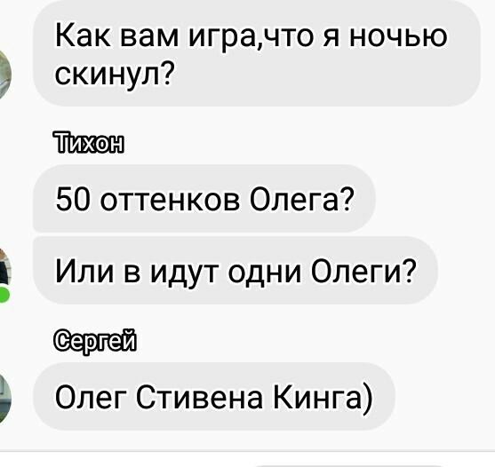 Решили сыграть в игру Олег, Игры, Переписка, Друзья, Длиннопост