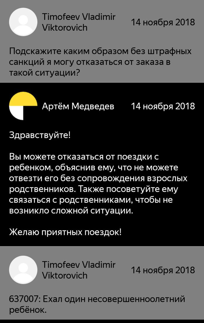 Я.Такси и дети. Такси, Дети, Яндекс, Родители, Длиннопост, Яндекс такси