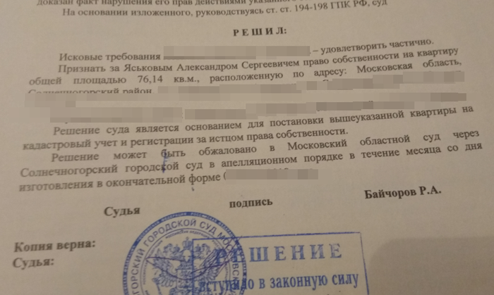 Записки юриста ч.355 Записки юриста, Застройщик