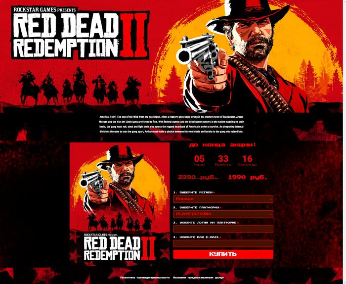 Осторожно, очередные мошенники! Red Dead Redemption 2, Мошенники, Instagram, Длиннопост, Развод на деньги