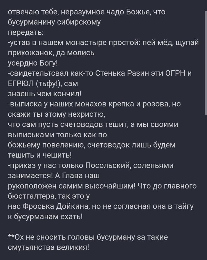 Переписка двух директоров Переписка, Юмор, Работа, Директор, Длиннопост