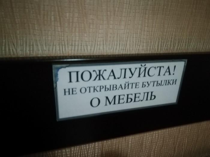 Сервис по-русски) Гостиница, Эстетика ебеней, Командировка, Правила поведения