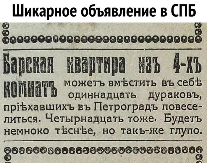 Добро пожаловать в Петроградъ! Санкт-Петербург, Объявление, Квартира, Креатив, Картинка с текстом