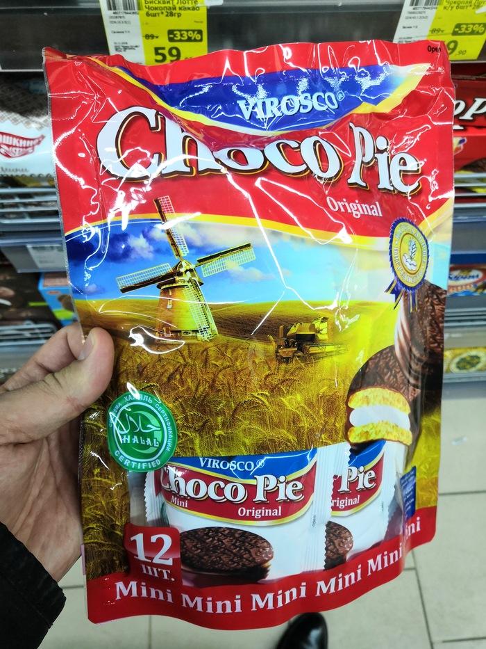 Халяльный Чоко пай?! Choco Pie, Халяль, Длиннопост