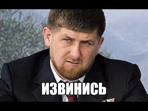 """Кадыров рассчитывает, что """"Газпром"""" простит чеченцам долги, как Путин прощает их африканцам (а остальные пустят платят) Рамзан Кадыров, Газ, Чечня"""