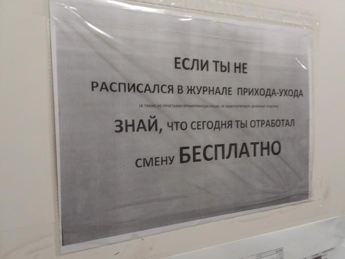 Диктатура))) Магазин, Служебное помещение
