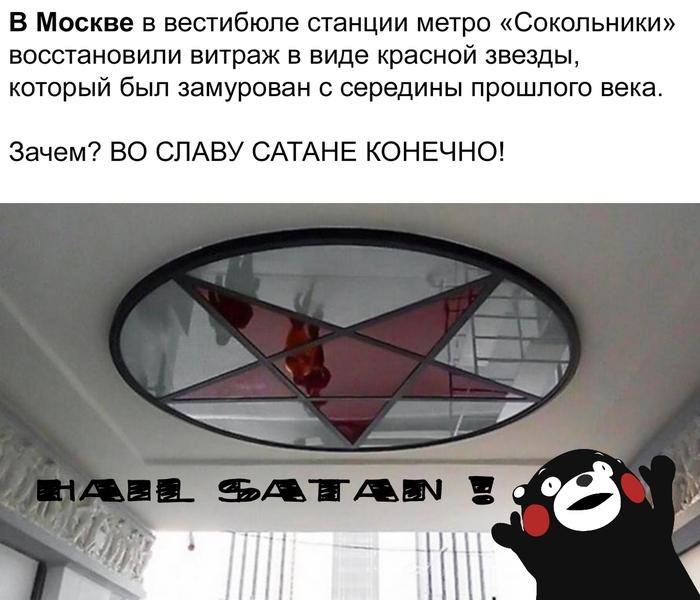 Сокольники Москва, Московское метро, Сокольники