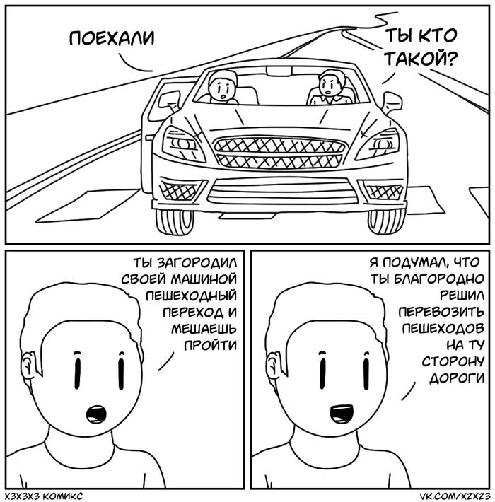 Пешеходный переход Комиксы, Юмор, Xzxz3