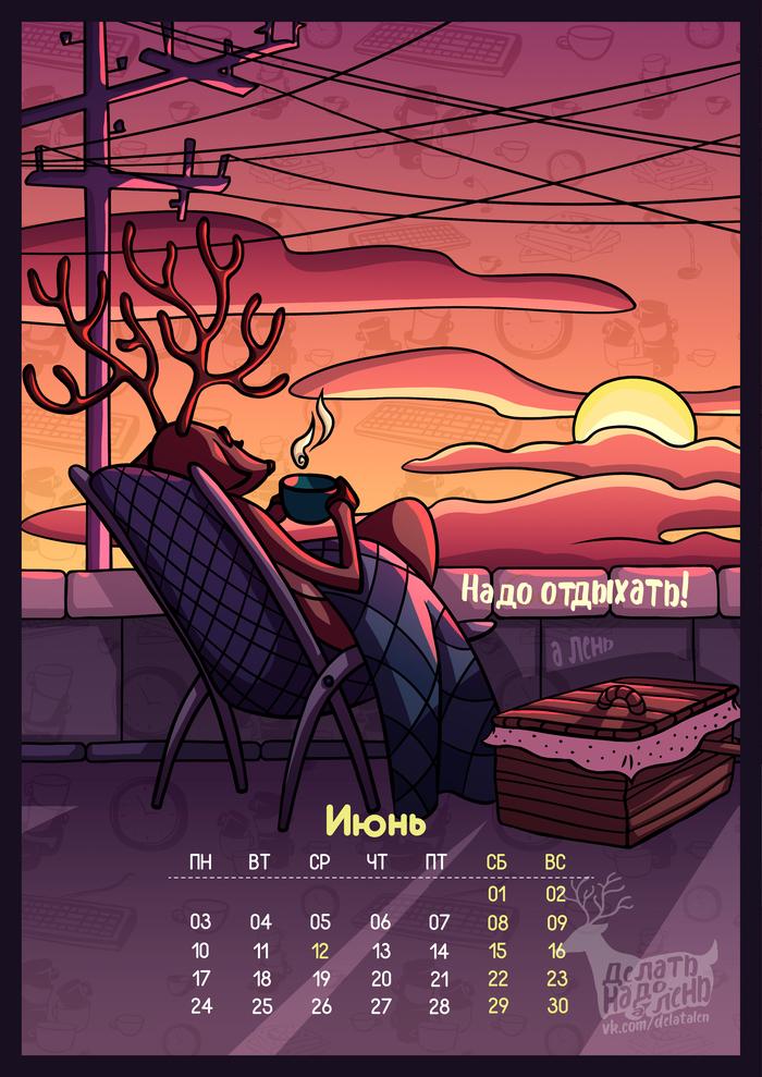 Аленивый календарь 2019. Июнь Аленивый, Лень, Олень, Календарь, Иллюстрации, Арт, WIP